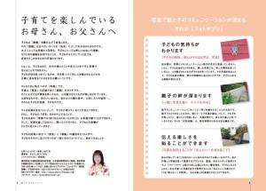 エプソン_小冊子02