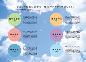 エプソン_小冊子05