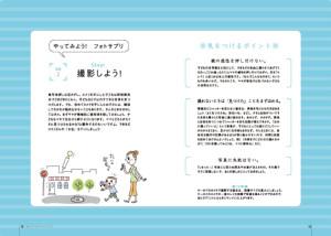 エプソン_小冊子07