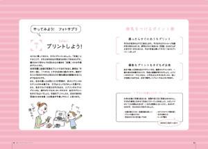 エプソン_小冊子08