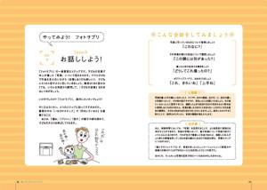 エプソン_小冊子09