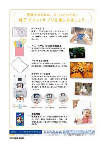 エプソン_小冊子11